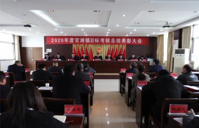 盱眙县官滩镇召开2020年度目标考核总结表彰大会