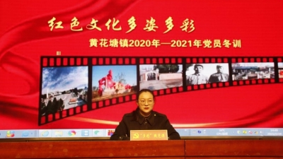 【新时代 新作为 新篇章】黄花塘镇:打造党员冬训红色营养套餐