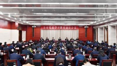 全市党史学习教育动员会议召开