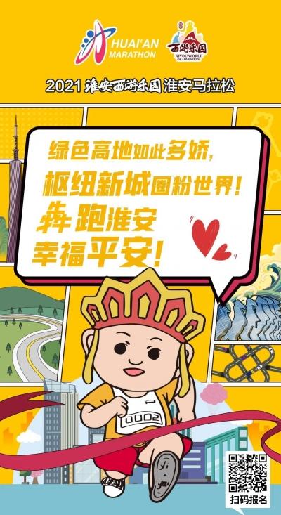 2021淮安西游乐园淮安马拉松等你来!