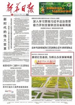 央视、新华日报聚焦淮安:赓续红色基因,为群众办实事解难题!