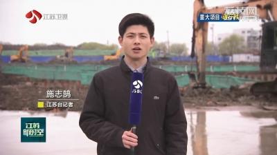 【重大项目进行时】江苏省市县三级1466个重大项目开工