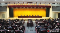 全市政法队伍教育整顿领导小组第一次全体(扩大)会议召开
