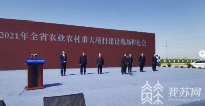 数量规模双提升!江苏省农业农村重大项目再次集中开工