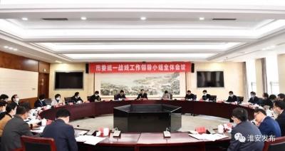 市委统一战线工作领导小组召开全体会议