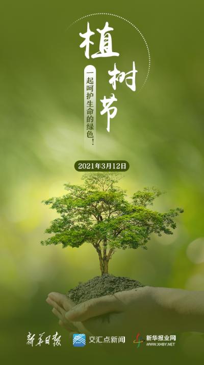 今天,植树节!一起呵护生命的绿色!
