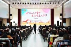 """金湖县举办""""建功立业正当时 不负青春竞芳华""""主题分享会"""