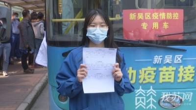 上门服务!江苏省首辆移动疫苗接种车在无锡启用