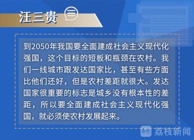 """荔枝特报·两会特刊 接过脱贫攻坚""""接力棒"""",乡村振兴跑步前进"""