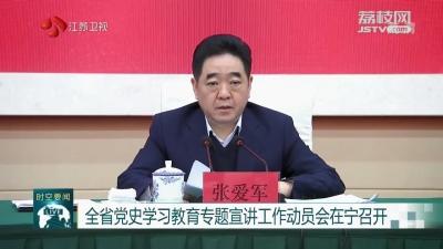 全省党史学习教育专题宣讲工作动员会在宁召开