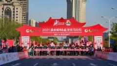 燃爆全城!2021淮安西游乐园淮安马拉松激情开赛!