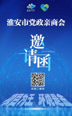 @在淮企业:您有一份淮安党政亲商会邀请函待查收
