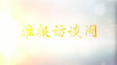 【学习百年党史 汲取奋进力量】李爱云、唐真亚做客淮报访谈间