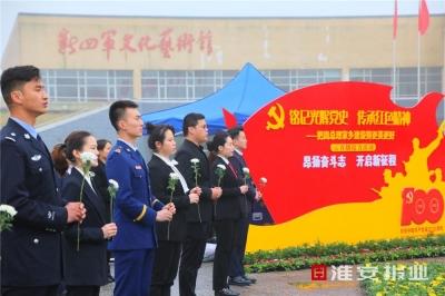 """江苏淮安:""""云接力""""庆祝建党百年 红色基因激荡发展动能!"""