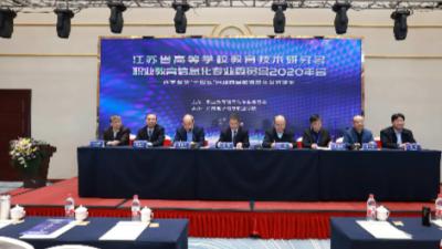 江苏电子信息职业学院成功承办全省高校教育技术研究会职教信息化专委会2020年会