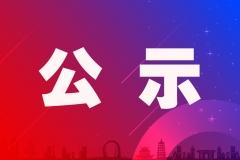 """e品梅香""""淮水思享汇""LOGO征集评选结果公示"