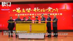庆祝中国共产党成立100周年经典歌曲大赛启动