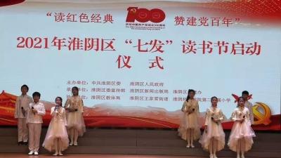 """淮阴区启动""""读红色经典 赞建党百年""""全民阅读暨""""七发""""读书节活动"""