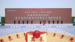 我市与省人医签署战略合作协议!宁淮现代服务业集聚区三甲医院项目今日奠基