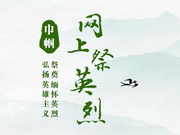 H5|網上祭英烈,文明寄哀思!