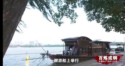 """【地評線】汲取黨史精神力量,讓""""百年紅船""""行穩致遠"""