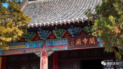 清晏园内关帝庙,藏着一段红色往事!