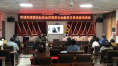 盱眙县盱城街道:积极开展全民国家安全教育日普法宣传活动