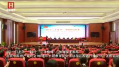 庆祝中国共产党建党100周年主题教育征文活动启动