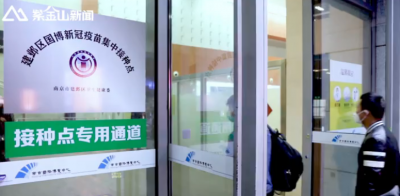 一天接種7000多人!江蘇首家新冠疫苗集中接種點擴容開放