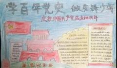 【奋斗百年路 启航新征程】金湖:学党史,润童心,红色手抄报献礼建党100周年