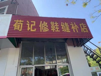 """【暖新聞】南京棲霞有家""""無聲""""修鞋縫補店:聾啞夫婦奏響致富進行曲"""