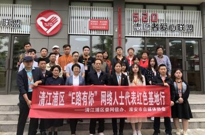 """清江浦区举办""""e路有你""""网络人士代表红色基地行活动"""