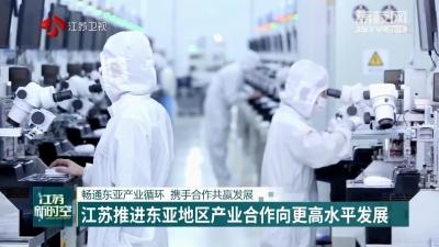畅通东亚产业循环 携手合作共赢发展 江苏推进东亚地区产业合作向更高水平发展