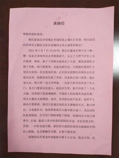 【暖新聞】江蘇淮安:探親休假英勇救火,人民子弟兵好樣的!
