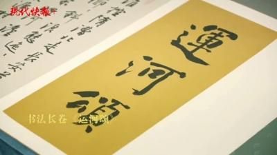 共筑文化长河!中国大运河博物馆获赠一批珍贵展品资料