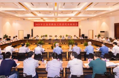砥礪新作為、建功新時代,江蘇省科技工作者座談會在寧召開