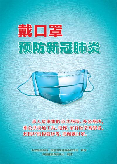戴口罩预防新冠肺炎