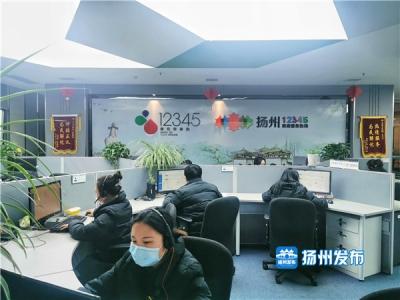 """扬州市""""12345""""热线""""瘦身""""3个月 以更快时间在线答复企业群众诉求"""