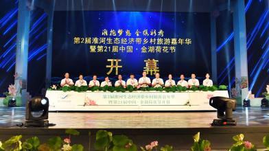 【新时代 新作为 新篇章】江苏金湖: 共享荷花盛宴 共赴发展之约 ——写在第21届中国·金湖荷花节开幕之际