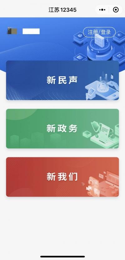 """群众诉求""""指尖办""""!江苏12345热线小程序正式上线运行"""