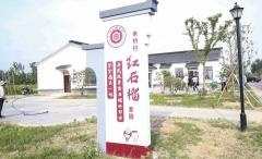 江苏涟水:聚籽成榴 绘就民族村团结美丽新画卷