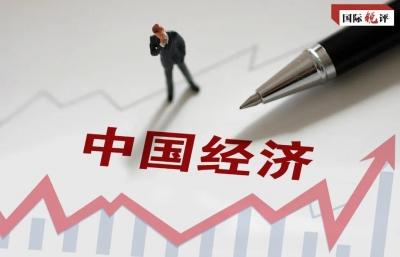 国际锐评丨中国继续成为世界经济复苏的稳定器