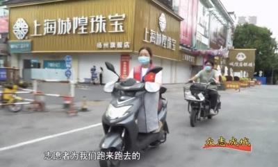 """80后成""""主力军"""" 扬州打通战疫路上便民服务""""最后一公里"""""""
