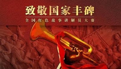 致敬国家丰碑丨八一建军节 全国红色故事讲解员选手秣马厉兵、备战大赛
