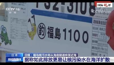 国际锐评丨日本如执意排核污水入海 沿海各国有权索赔!