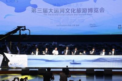 畅游水韵江南,第三届大运河文化旅游博览会在苏州开幕