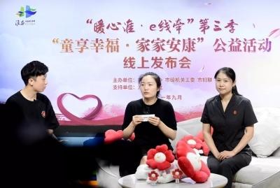 """""""暖心淮e线牵""""第三季""""童享幸福·家家安康""""公益活动线上发布会举行"""