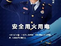 淮安生态文化旅游区消防救援大队温馨提示:请您关注家庭及周边火灾隐患清查