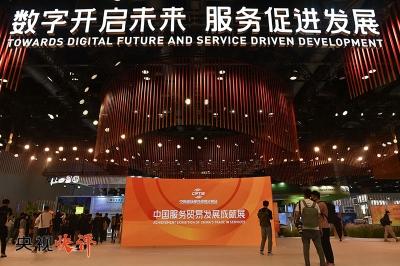 【央视快评】共享服务贸易发展机遇 共促世界经济复苏和增长