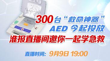 """300台""""救命神器""""AED今起投放 淮报直播间邀你一起学急救"""